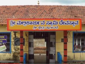 Mrugavadhe Shimoga History Attractions And How To Reach