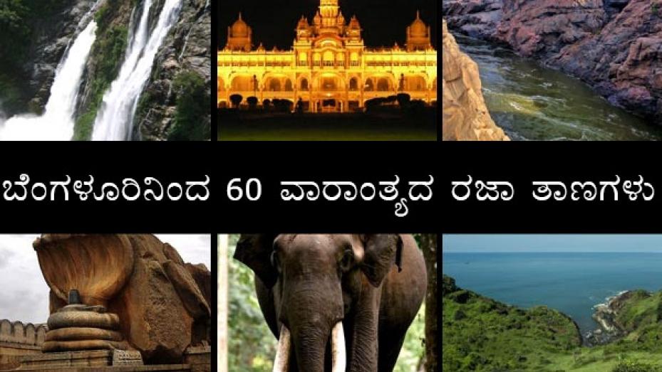 ಬೆಂಗಳೂರಿನಿಂದ 60 ವಾರಾಂತ್ಯದ ರಜಾದಿನಗಳು